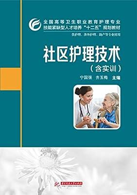 社区护理技术.pdf