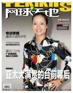 网球天地 杂志 2014年2月期 李娜 亚太大满贯的台前幕后.pdf