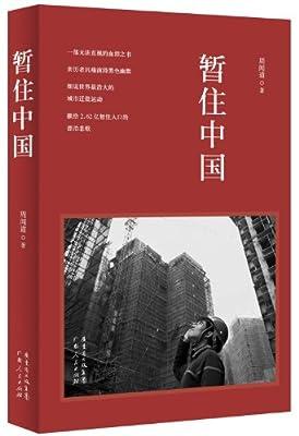 暂住中国:细说世界最浩大的城市迁徙运动.pdf