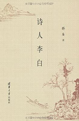 诗人李白.pdf