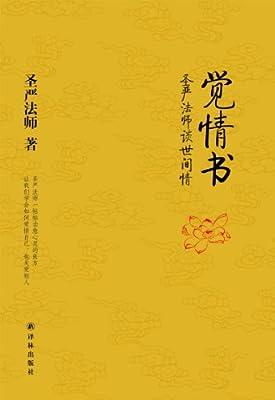 觉情书:圣严法师谈世间情.pdf