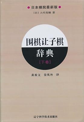 围棋让子棋辞典•下卷.pdf