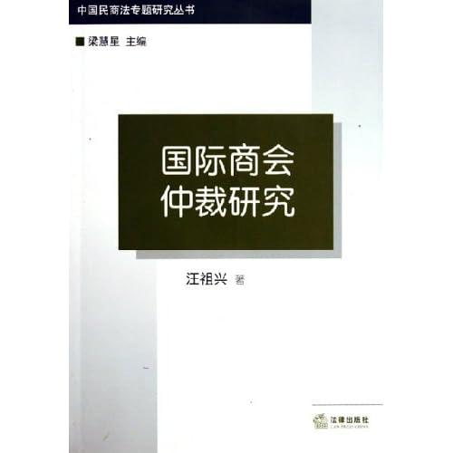 国际商会仲裁研究/中国民商法专题研究丛书