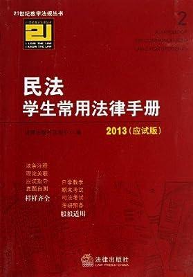21世纪教学法规丛书:民法学生常用法律手册.pdf