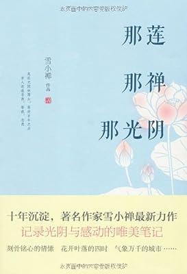 那莲那禅那光阴.pdf