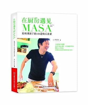 在厨房遇见MASA.pdf