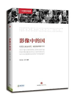 中国国家地理:影像中的国.pdf