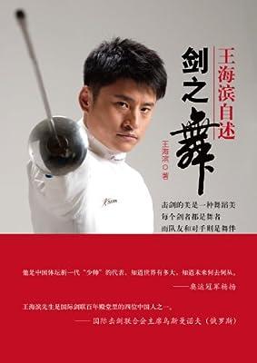 剑之舞:王海滨自述.pdf