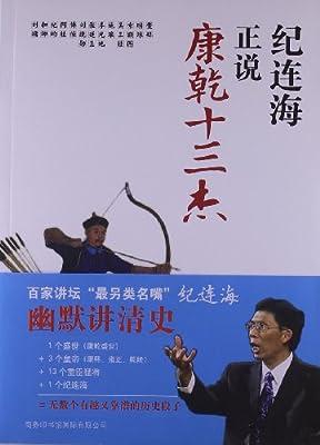 纪连海正说康乾十三杰.pdf