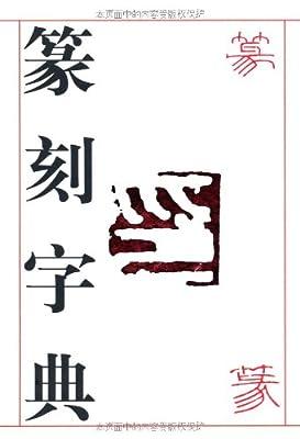 篆刻字典.pdf