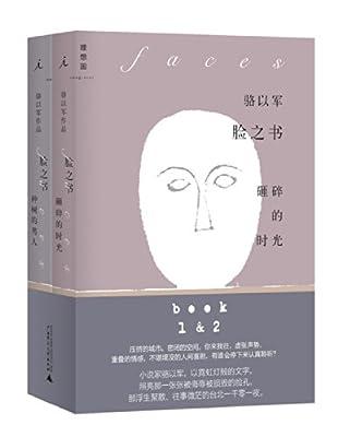 脸之书.pdf