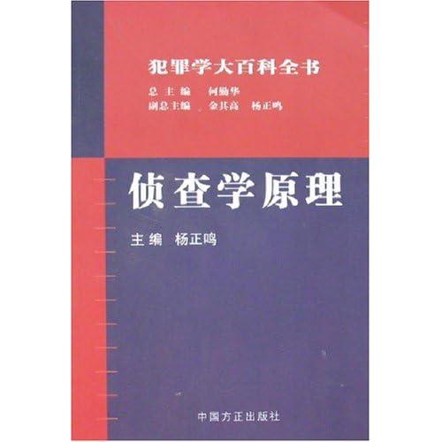 犯罪学大百科全书-侦查学原理