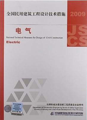 全国民用建筑工程设计技术措施:电气.pdf