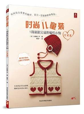 时尚儿童装:1周就能完成的编织小物.pdf