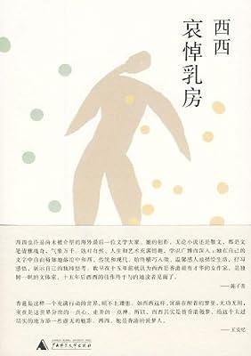 哀悼乳房.pdf