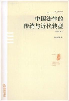 中国法律的传统与近代转型.pdf