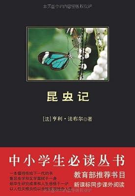 中小学生必读丛书:昆虫记.pdf