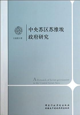 中央苏区苏维埃政府研究.pdf