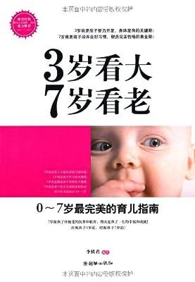 3岁看大,7岁看老:0-7岁最完美的育儿指南.pdf