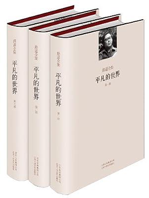 路遥全集:平凡的世界.pdf