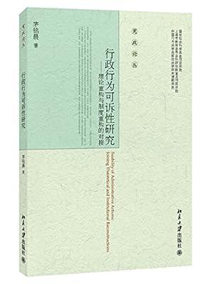 行政行为可诉性研究:理论重构与制度重构的对接.pdf