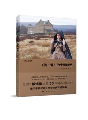 简·爱的光影转世/对话戴锦华.pdf