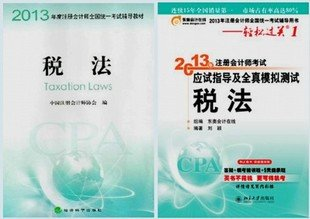 2013CPA注册会计师考试教材+过关1 注会税法赠大礼.pdf