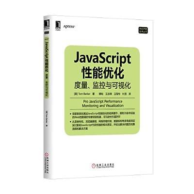 JavaScript性能优化:度量、监控与可视化.pdf
