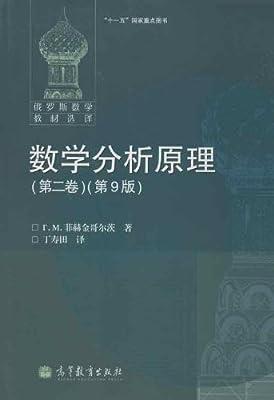 俄罗斯数学教学选译:数学分析原理.pdf