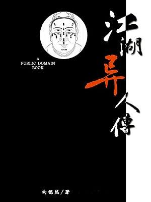 江湖异人传.pdf