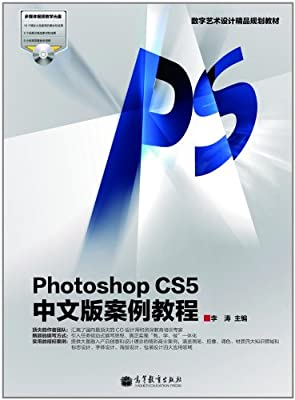 数字艺术设计精品规划教材:Photoshop CS5中文版案例教程.pdf
