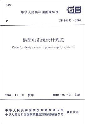 供配电系统设计规范/中华人民共和国国家标准.pdf