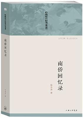 南侨回忆录.pdf