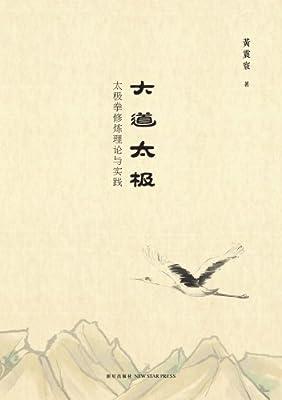 大道太极:太极拳修炼理论与实践.pdf