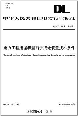中华人民共和国电力行业标准:电力工程用缓释型离子接地装置技术条件.pdf