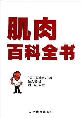肌肉百科全书.pdf