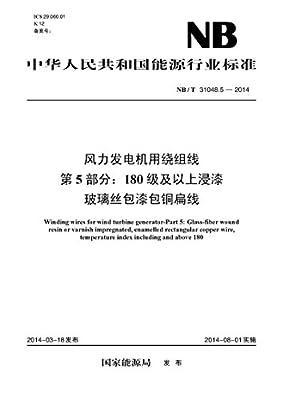 中华人民共和国能源行业标准:风力发电机用绕组线·第5部分·180级及以上浸漆玻璃丝包漆包铜扁线.pdf