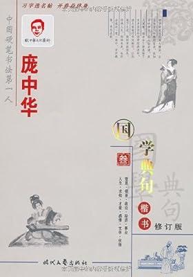 庞中华楷书钢笔字帖•国学典句.pdf