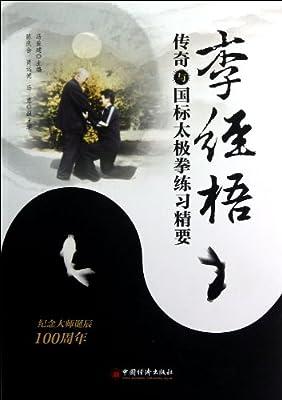 李经梧传奇与国标太极拳练习精要.pdf