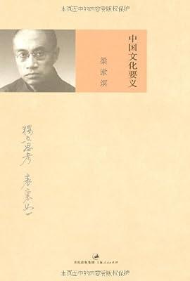 中国文化要义.pdf