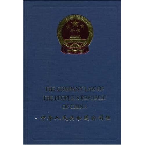 中华人民共和国公司法(英汉对照)(精)