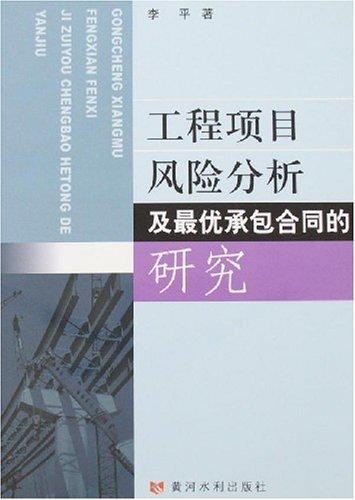 工程项目风险分析及最优承包合同的研究图片