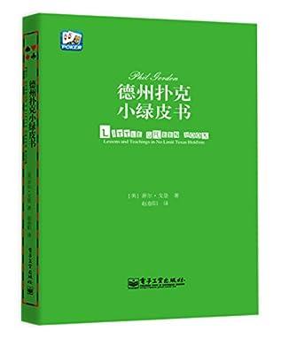 德州扑克小绿皮书.pdf