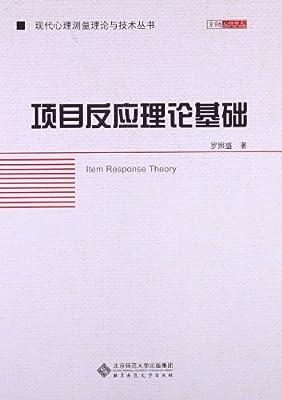 项目反应理论基础.pdf