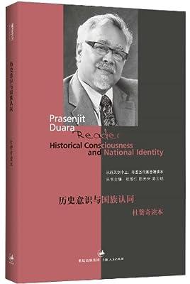 历史意识与国族认同:杜赞奇读本.pdf