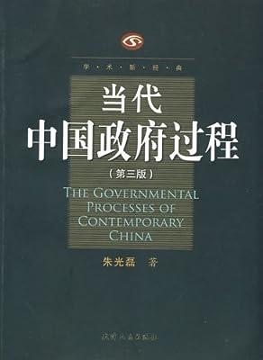 当代中国政府过程.pdf