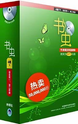 书虫•牛津英汉双语读物:4级下.pdf