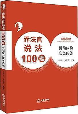 乔法官说法100题:劳动纠纷实务问答.pdf
