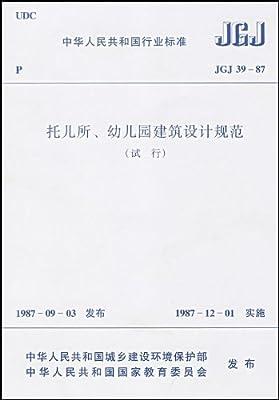 JGJ 39-87 托儿所、幼儿园建筑设计规范.pdf