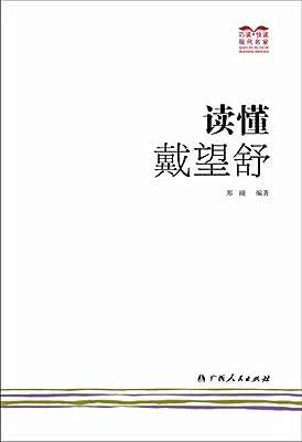 读懂戴望舒.pdf